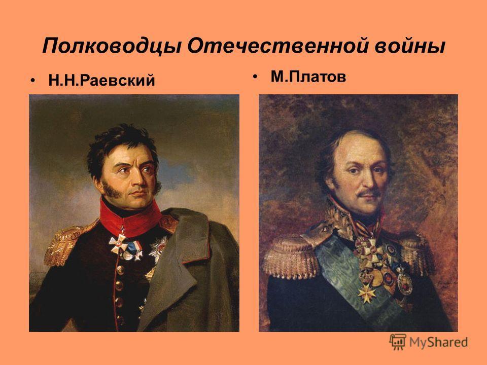Полководцы Отечественной войны Н.Н.Раевский М.Платов