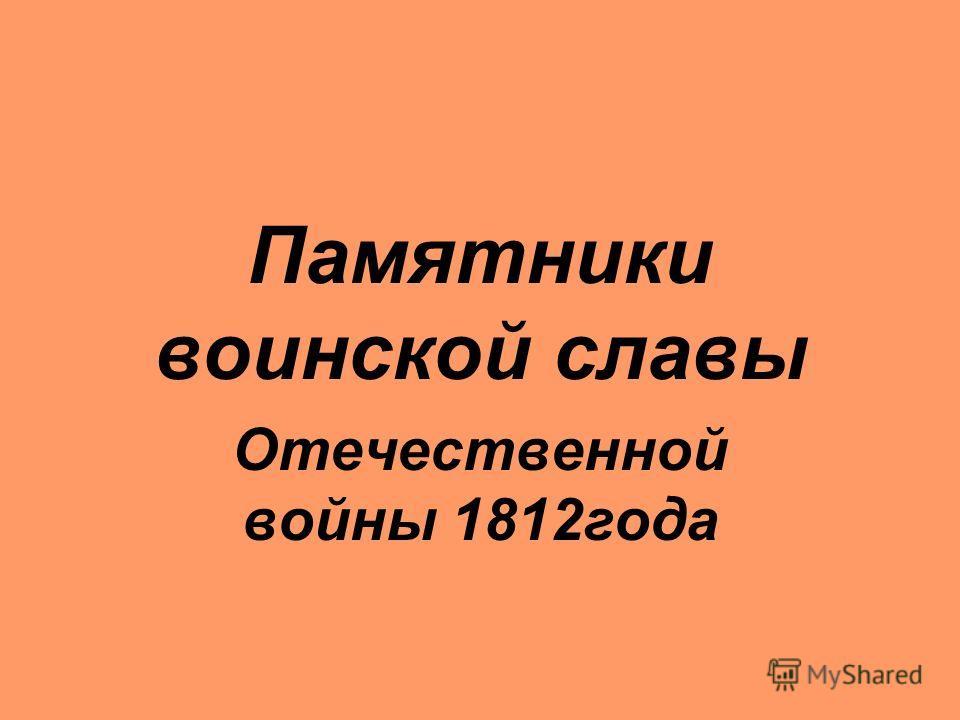Памятники воинской славы Отечественной войны 1812 года