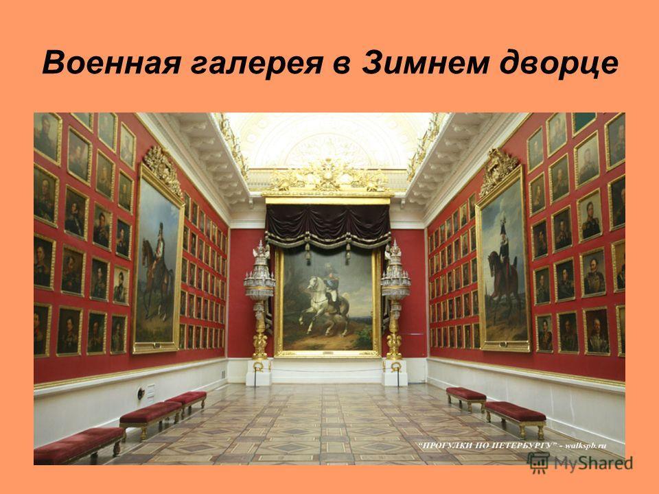 Военная галерея в Зимнем дворце