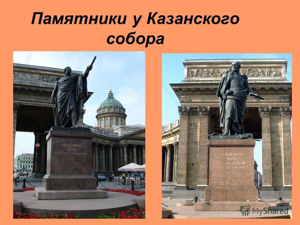 Памятники у Казанского собора