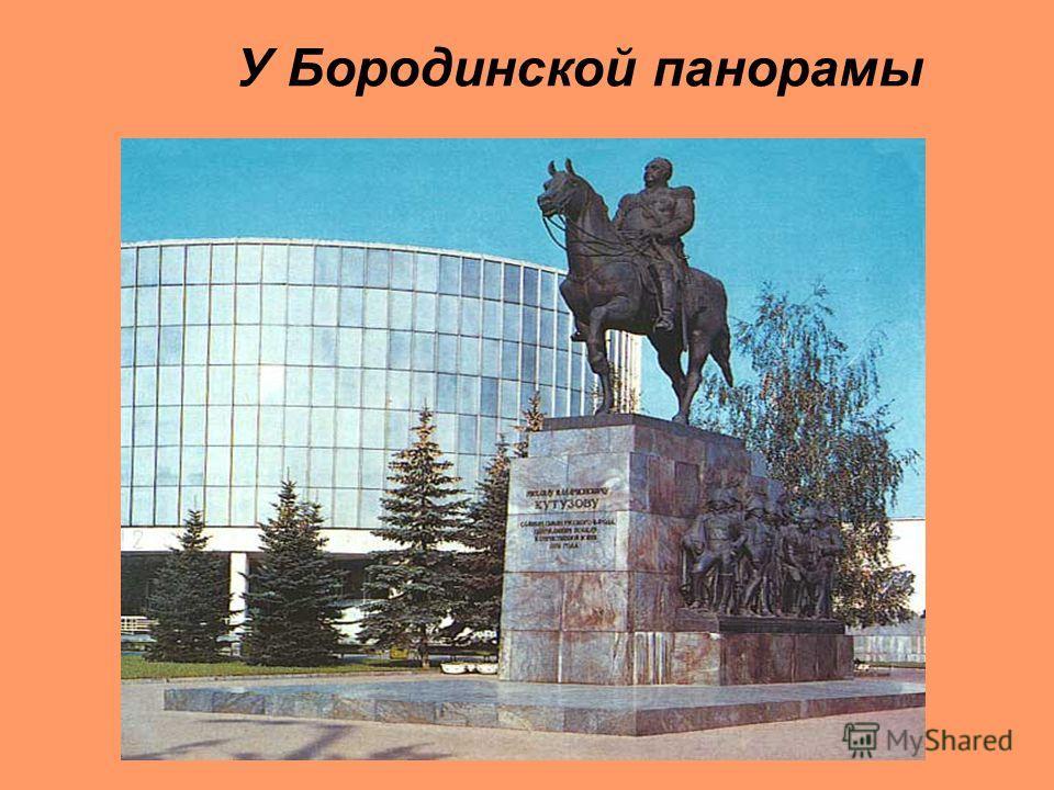 У Бородинской панорамы