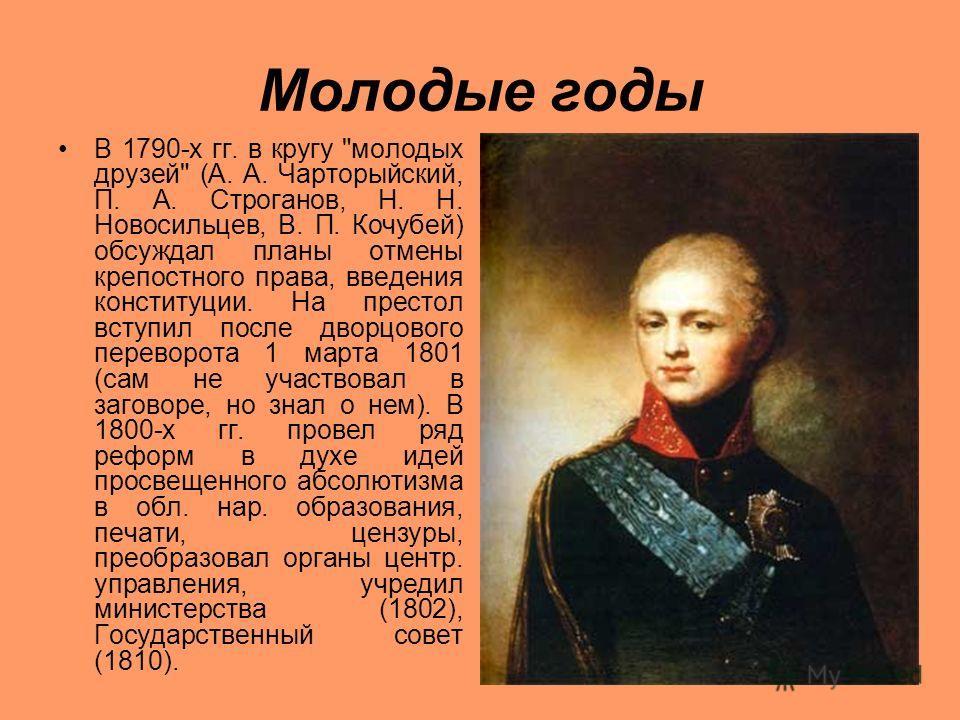Молодые годы В 1790-х гг. в кругу