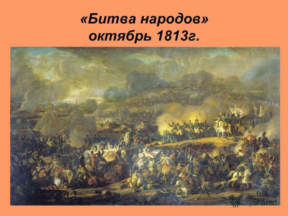 «Битва народов» октябрь 1813 г.
