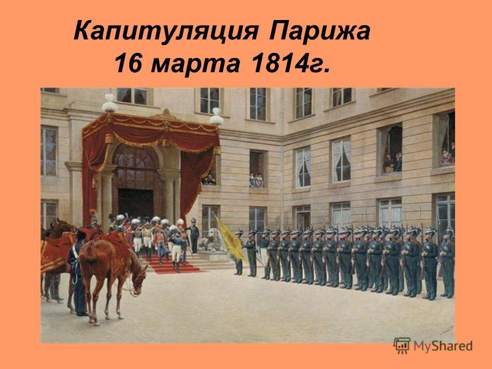 Капитуляция Парижа 16 марта 1814 г.