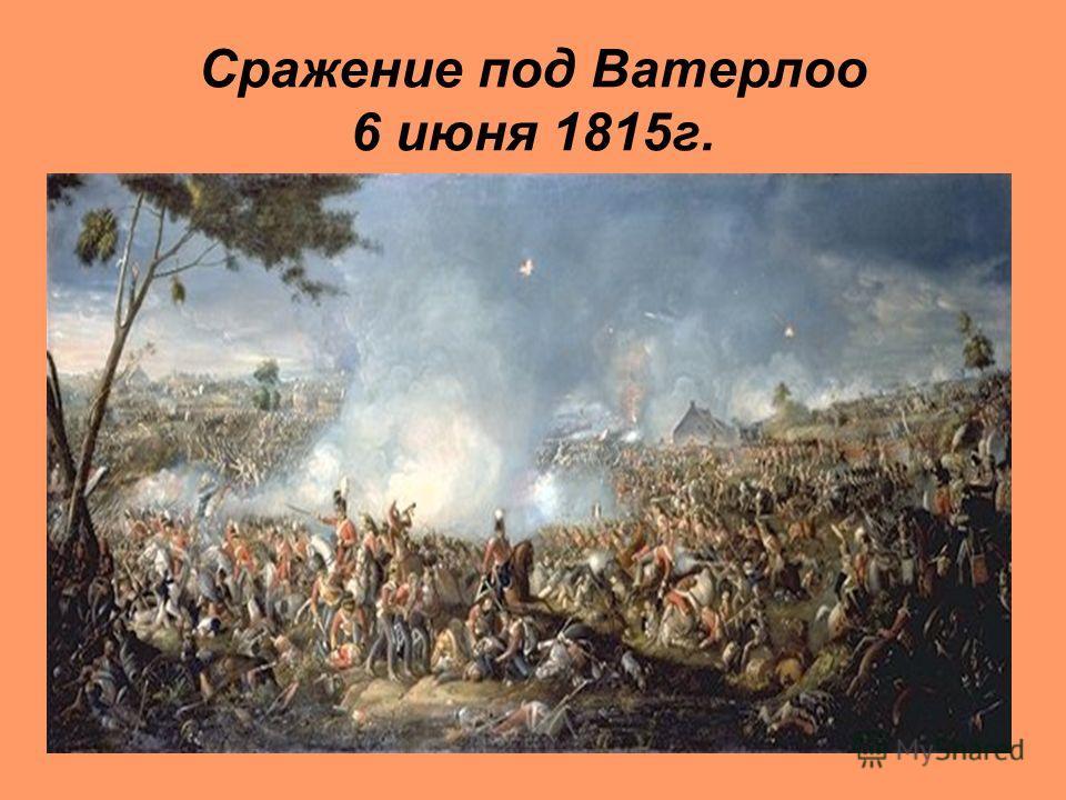 Сражение под Ватерлоо 6 июня 1815 г.