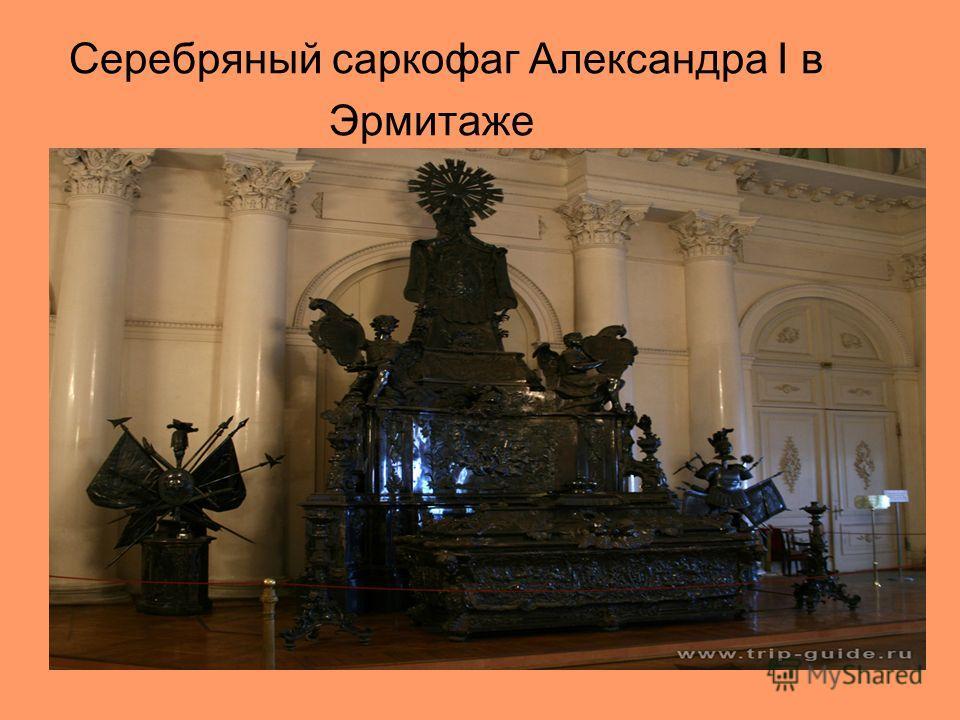Серебряный саркофаг Александра I в Эрмитаже