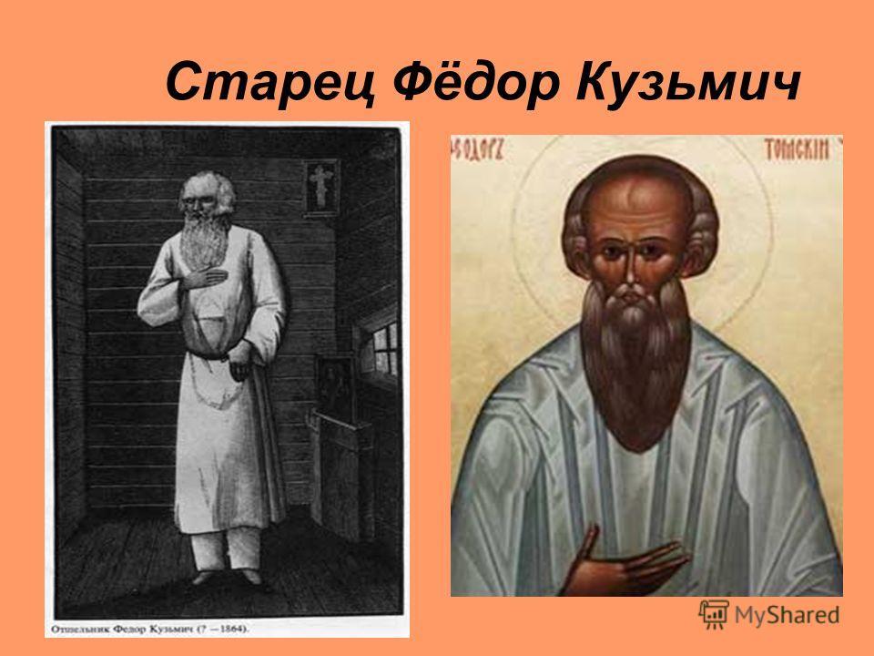 Старец Фёдор Кузьмич
