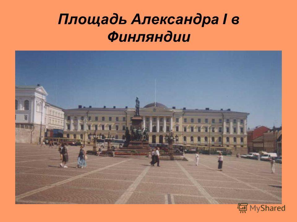 Площадь Александра I в Финляндии