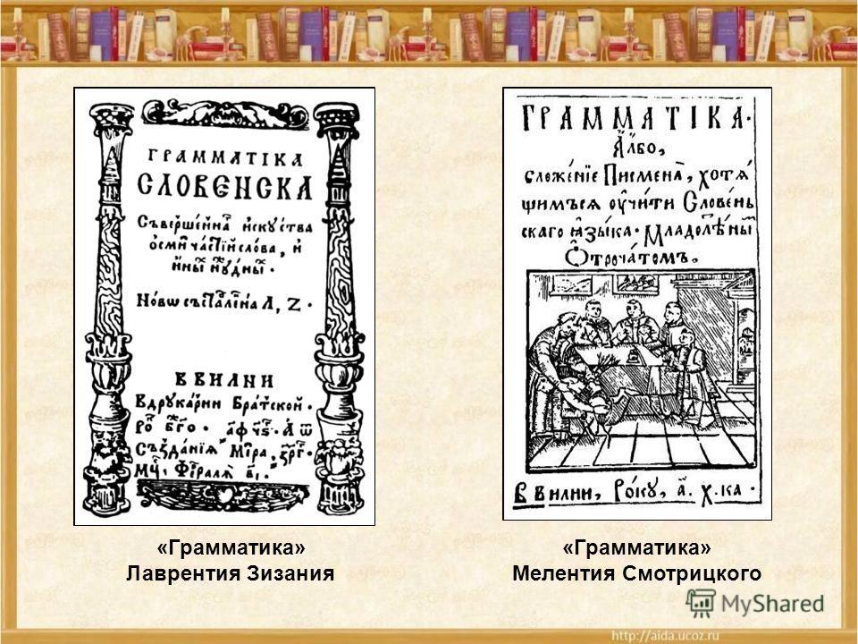 «Грамматика» Лаврентия Зизания «Грамматика» Мелентия Смотрицкого