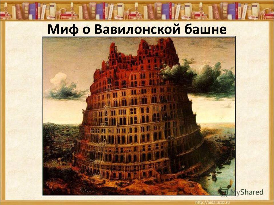 Миф о Вавилонской башне