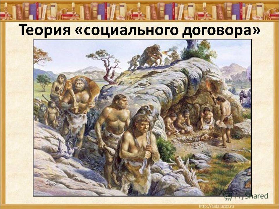 Теория «социального договора»