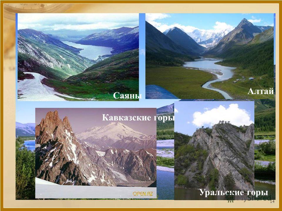Саяны Кавказские горы Алтай Уральские горы 14