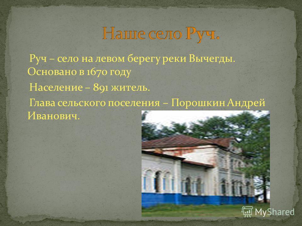 Усть – Куломский район. Село Руч. Коллектив 7 класса МОУ Ручевской СОШ