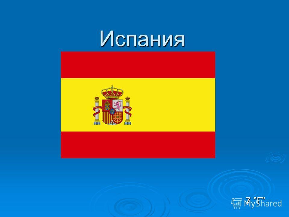 Испания 7 Г