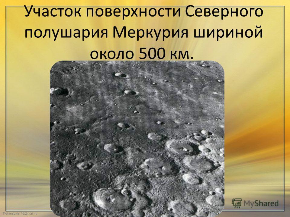 FokinaLida.75@mail.ru Участок поверхности Северного полушария Меркурия шириной около 500 км.