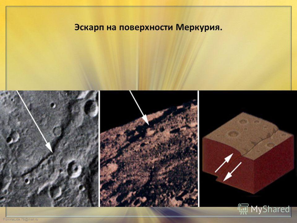 FokinaLida.75@mail.ru Эскарп на поверхности Меркурия.