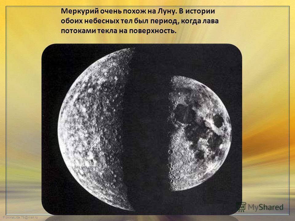 FokinaLida.75@mail.ru Меркурий очень похож на Луну. В истории обоих небесных тел был период, когда лава потоками текла на поверхность.