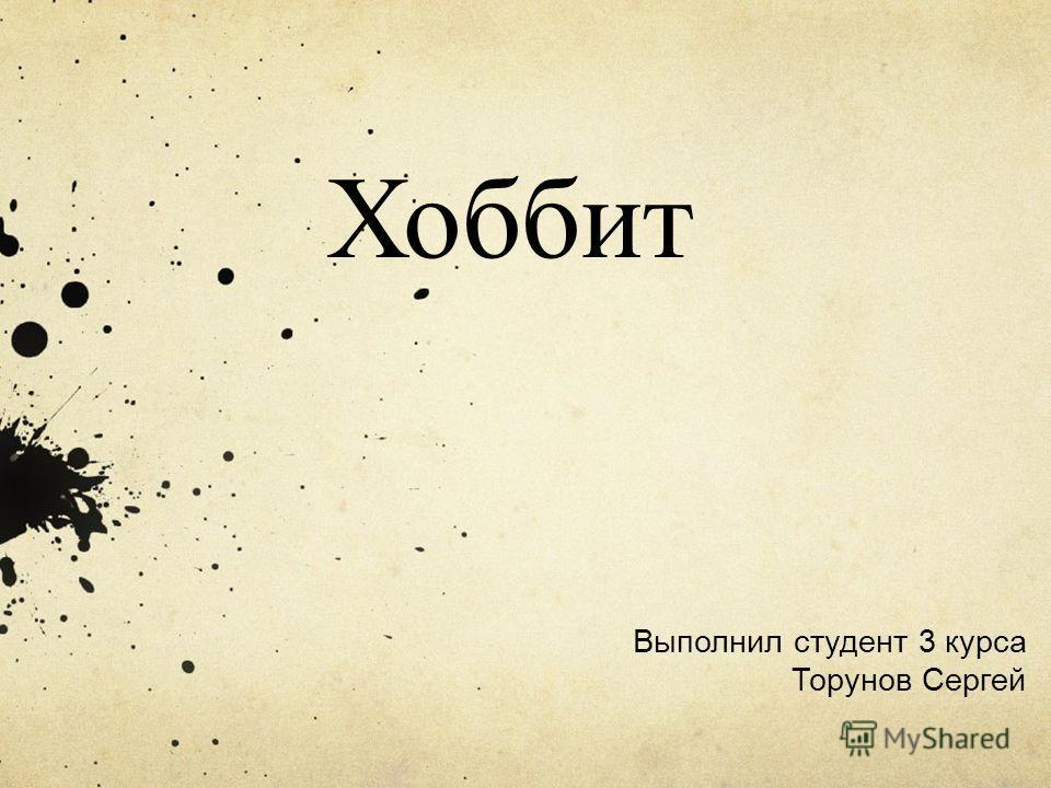 Хоббит Выполнил студент 3 курса Торунов Сергей