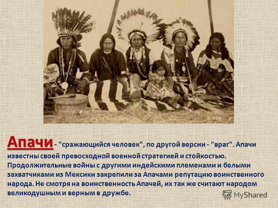 Апачи Апачи -