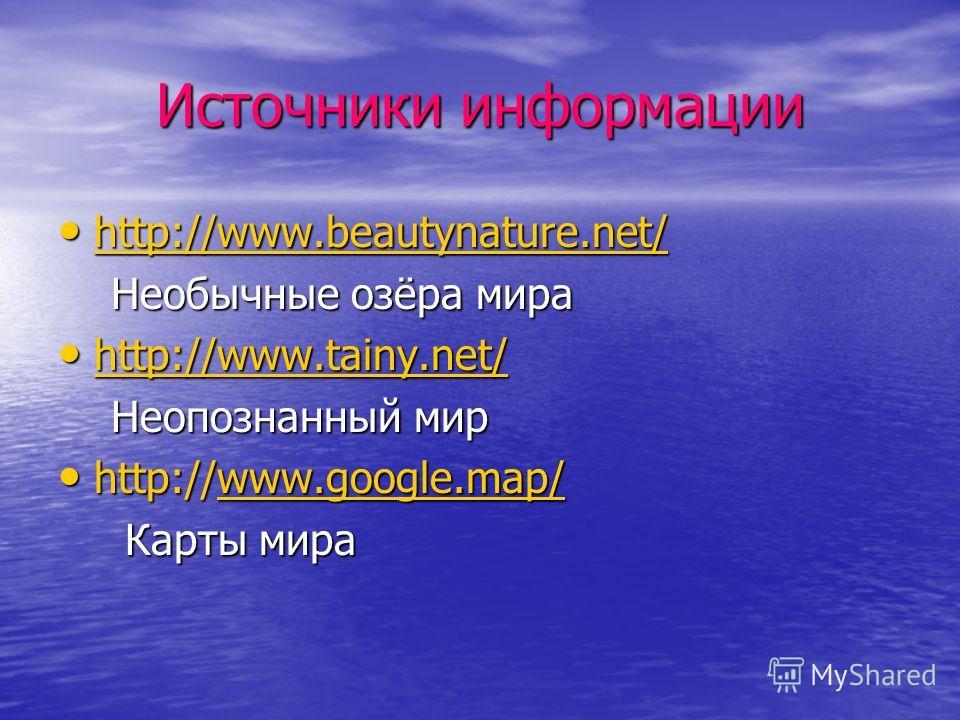 Источники информации http://www.beautynature.net/ http://www.beautynature.net/ http://www.beautynature.net/ Необычные озёра мира Необычные озёра мира http://www.tainy.net/ http://www.tainy.net/ http://www.tainy.net/ Неопознанный мир Неопознанный мир