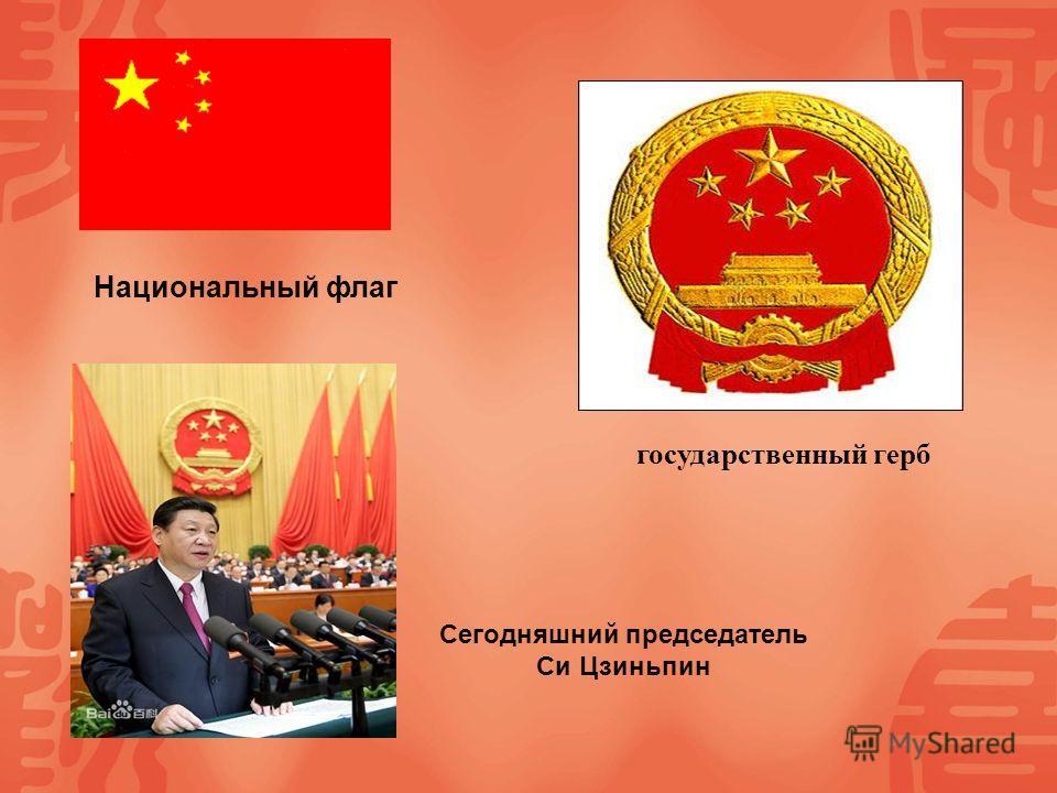 Национальный флаг государственный герб Сегодняшний председатель Си Цзиньпин