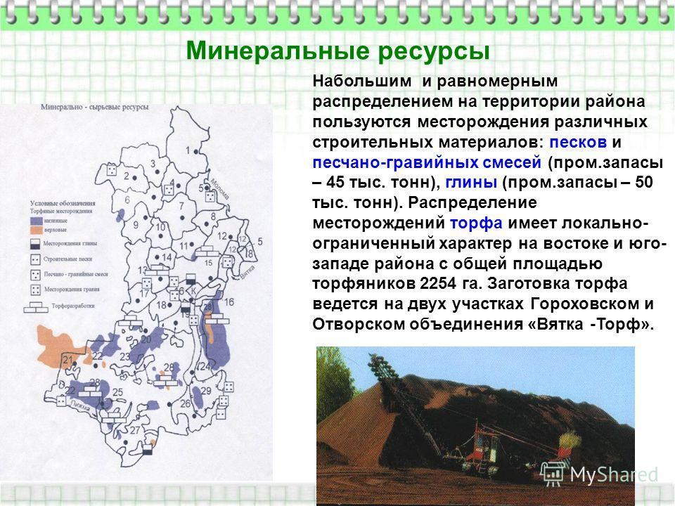 Минеральные ресурсы Набольшим и равномерным распределением на территории района пользуются месторождения различных строительных материалов: песков и песчано-гравийных смесей (пром.запасы – 45 тыс. тонн), глины (пром.запасы – 50 тыс. тонн). Распределе