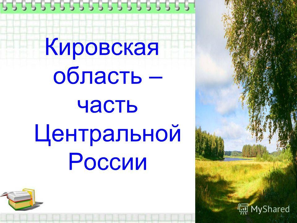 Кировская область – часть Центральной России