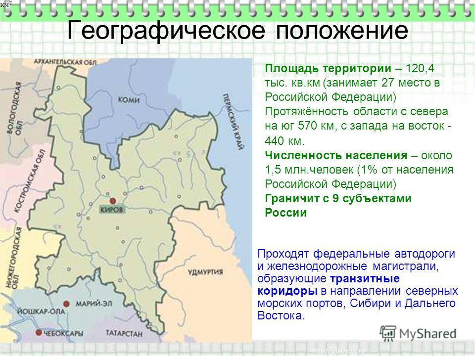 Географическое положение Площадь территории – 120,4 тыс. кв.км (занимает 27 место в Российской Федерации) Протяжённость области с севера на юг 570 км, с запада на восток - 440 км. Численность населения – около 1,5 млн.человек (1% от населения Российс
