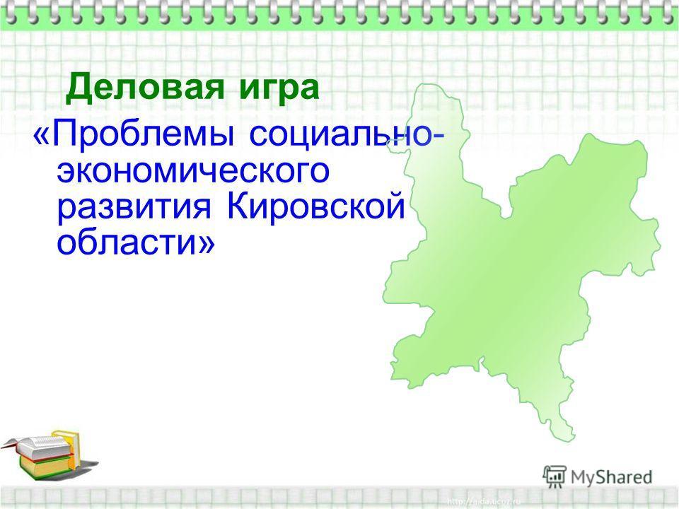 Деловая игра «Проблемы социально- экономического развития Кировской области»