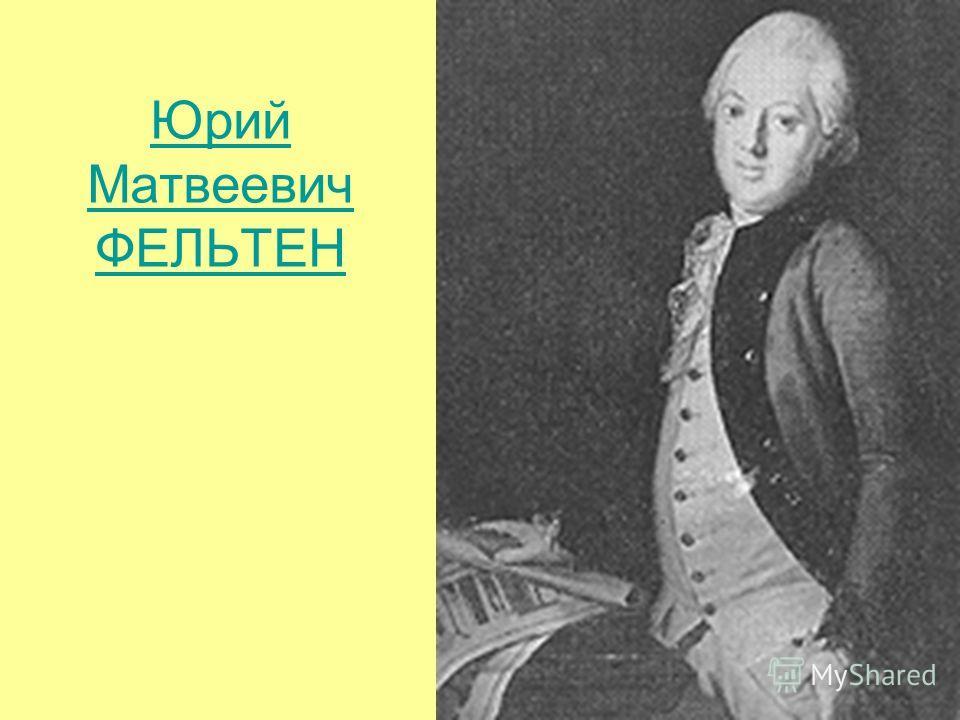 Юрий Матвеевич ФЕЛЬТЕН