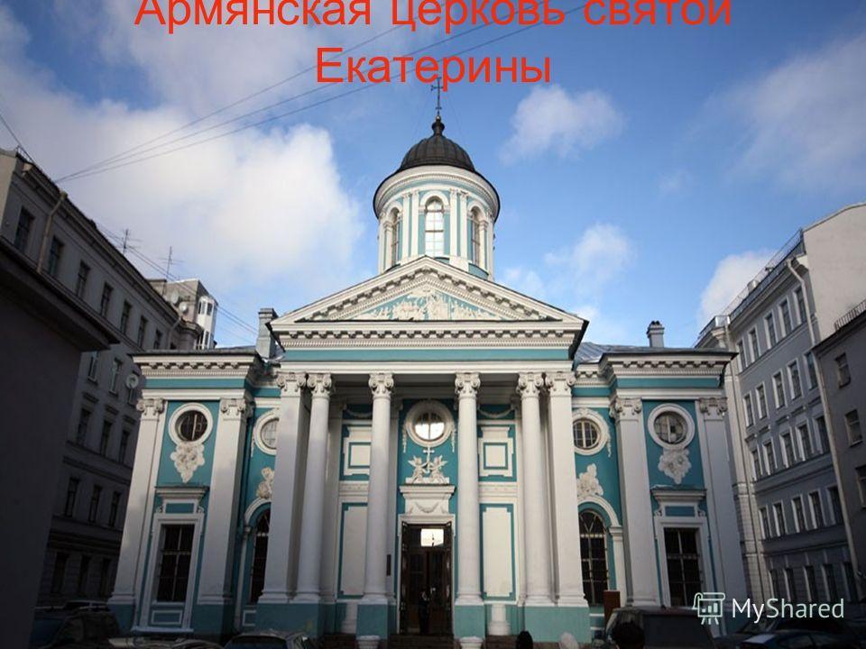 Армянская церковь святой Екатерины