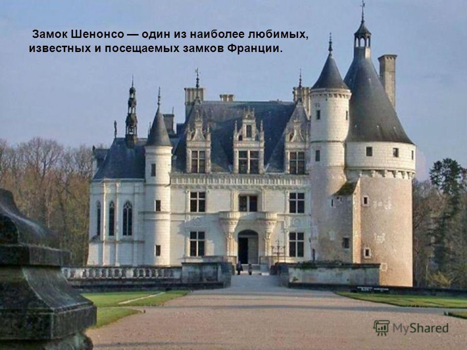 Замок Шенонсо один из наиболее любимых, известных и посещаемых замков Франции.