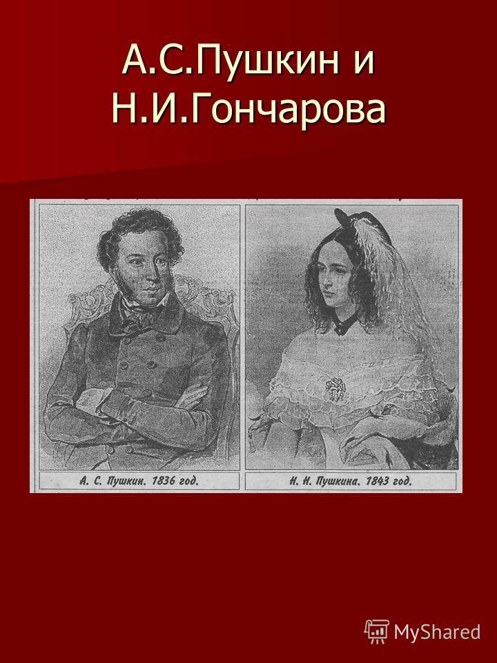 А.С.Пушкин и Н.И.Гончарова