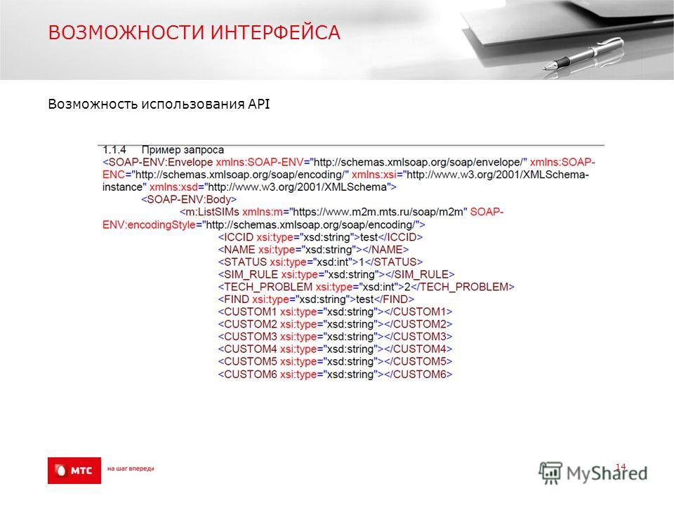 ВОЗМОЖНОСТИ ИНТЕРФЕЙСА 14 Возможность использования API