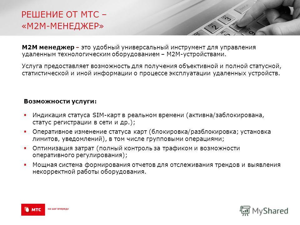 М2М менеджер – это удобный универсальный инструмент для управления удаленным технологическим оборудованием – М2М-устройствами. Услуга предоставляет возможность для получения объективной и полной статусной, статистической и иной информации о процессе
