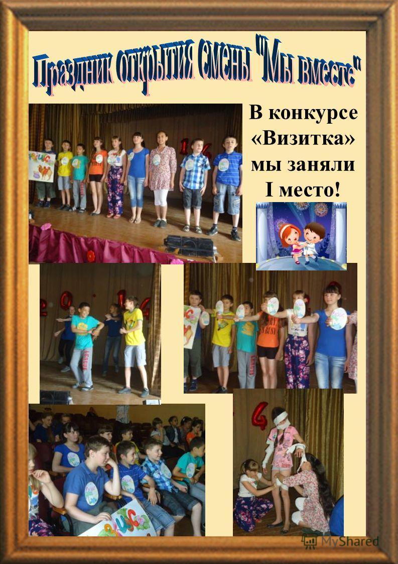 Со всей серьезностью и пониманием отнеслись к подготовке газет и кроссвордов к классным часам В конкурсе «Визитка» мы заняли I место!