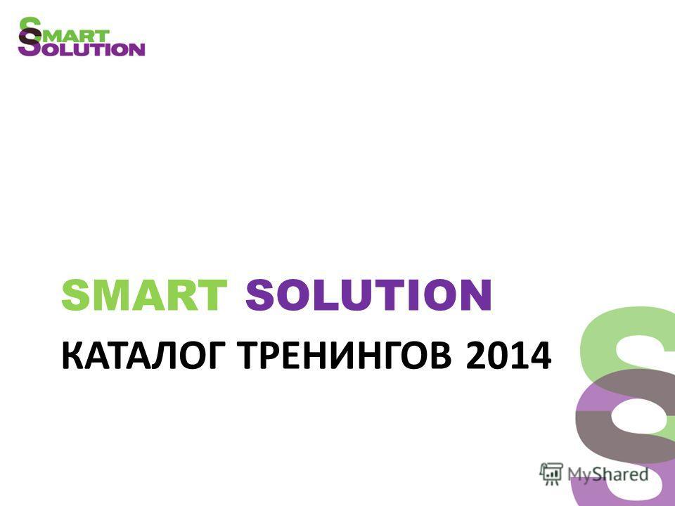 КАТАЛОГ ТРЕНИНГОВ 2014 SMART SOLUTION
