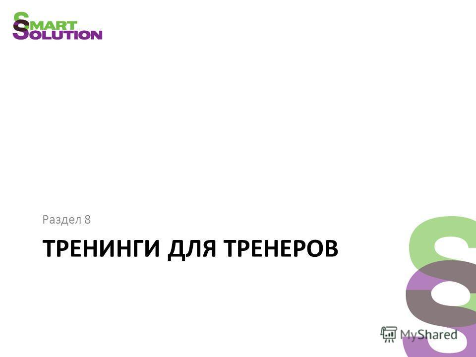 ТРЕНИНГИ ДЛЯ ТРЕНЕРОВ Раздел 8