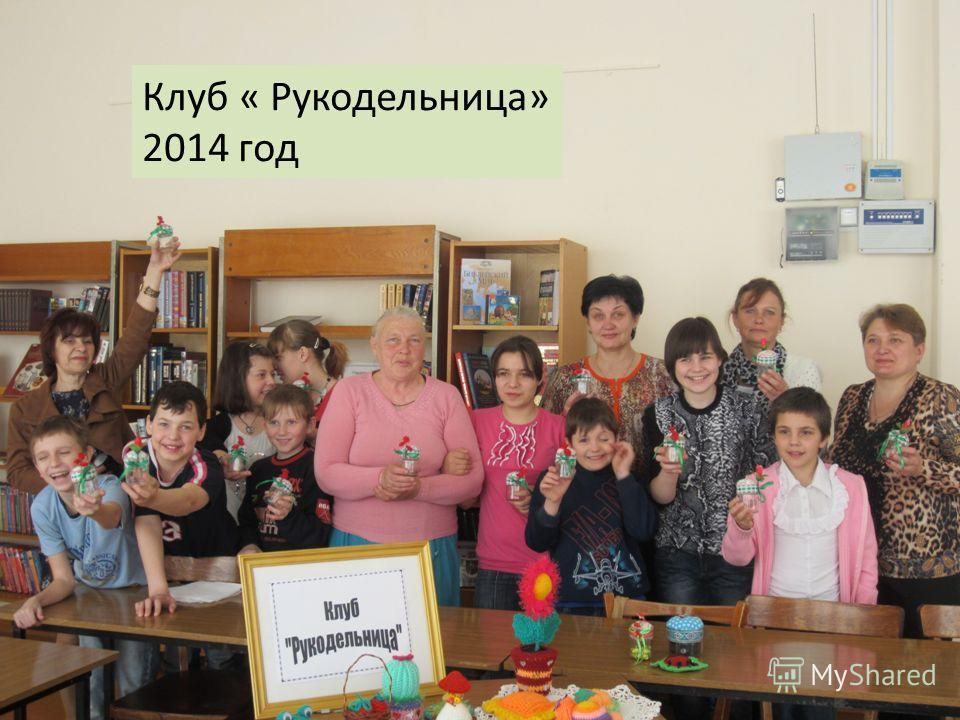 Клуб « Рукодельница» 2014 год