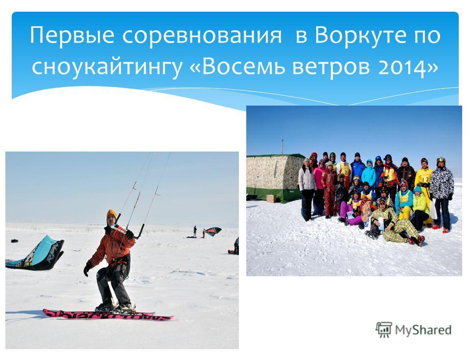 Первые соревнования в Воркуте по сноукайтингу «Восемь ветров 2014»