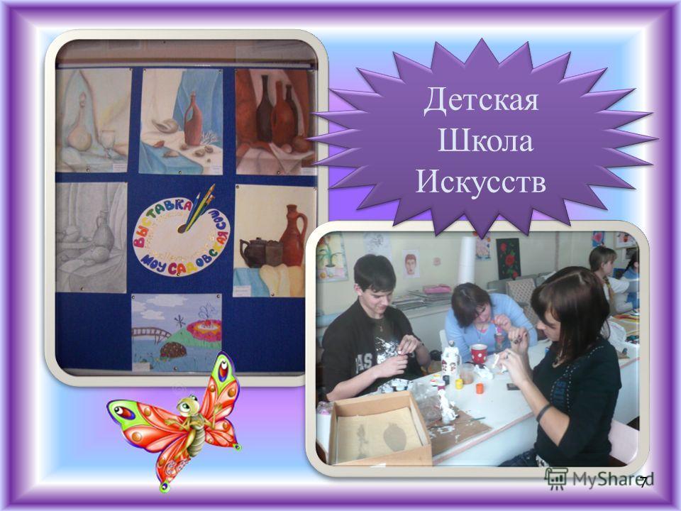 Детская Школа Искусств Детская Школа Искусств 7