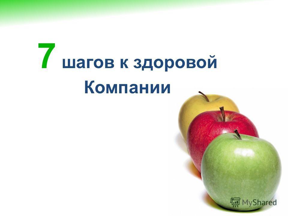 7 шагов к здоровой Компании