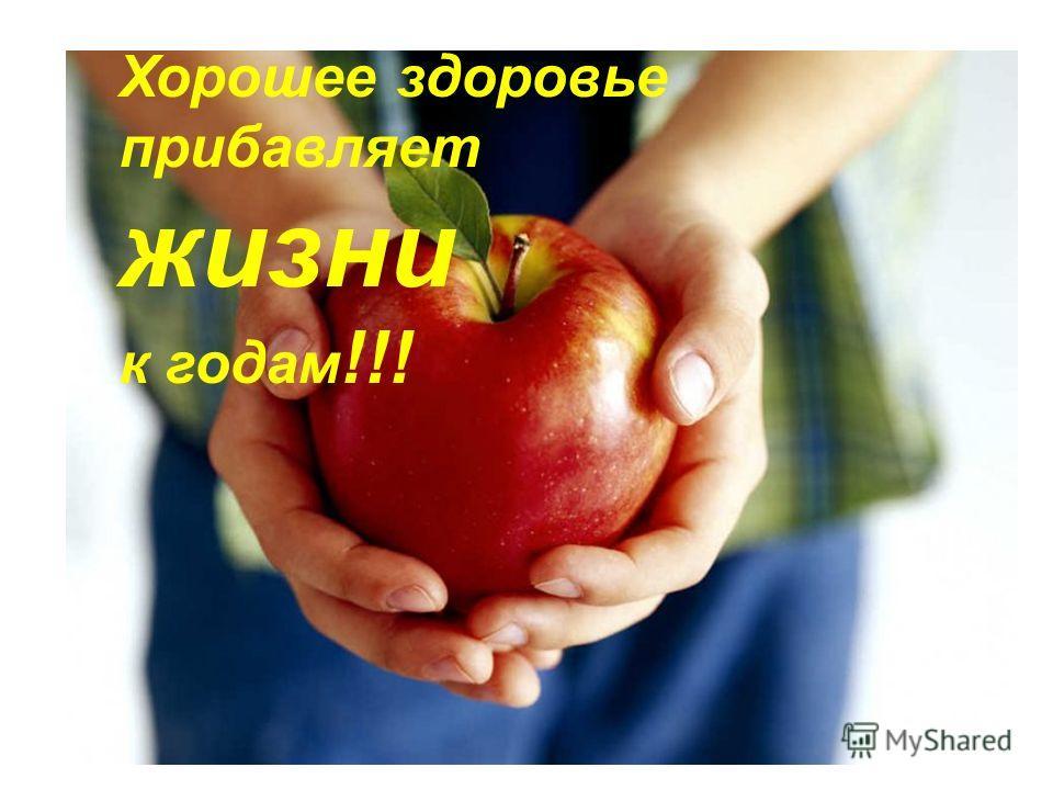 Хорошее здоровье прибавляет жизни к годам !!!