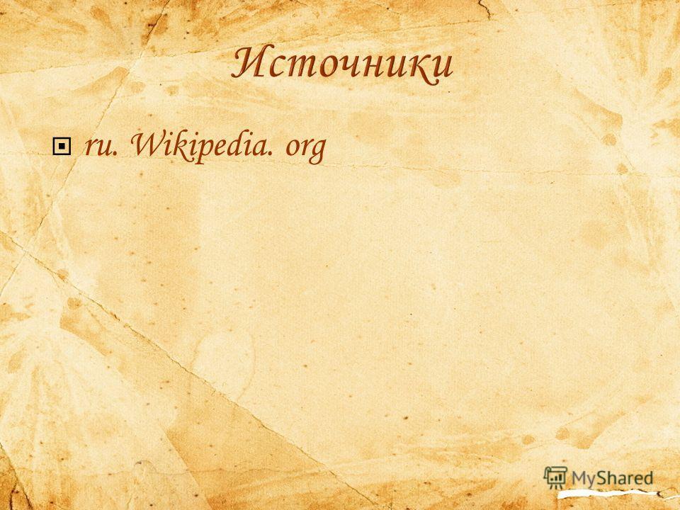 ru. Wikipedia. org