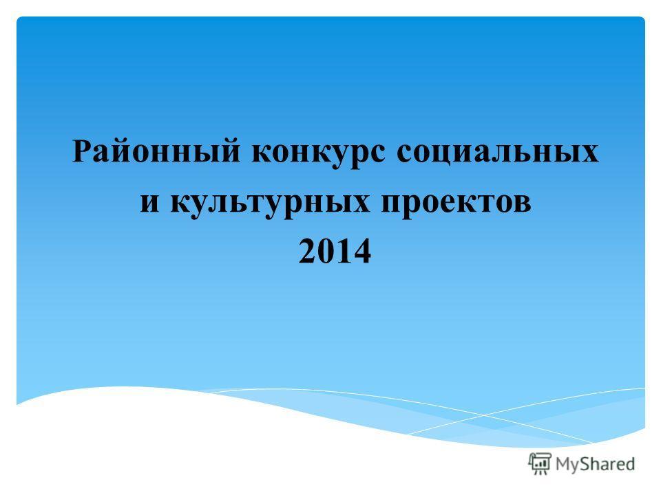 Р айонный конкурс социальных и культурных проектов 2014