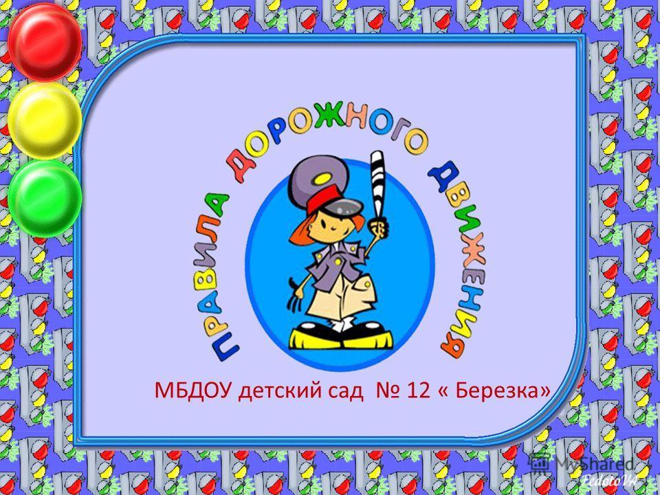 МБДОУ детский сад 12 « Березка»