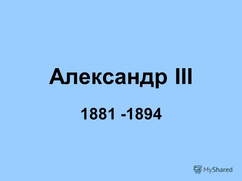 Александр III 1881 -1894