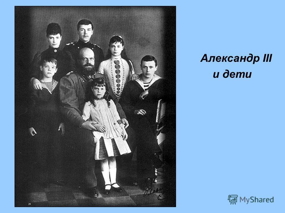 Александр III и дети