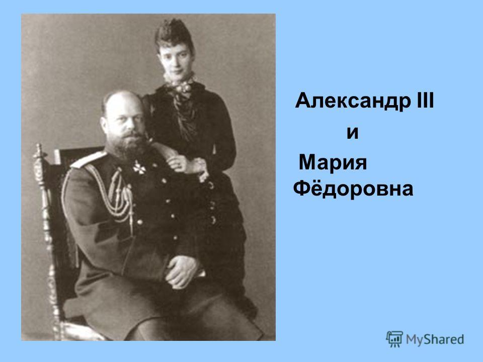 Александр III и Мария Фёдоровна