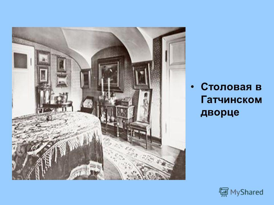 Столовая в Гатчинском дворце